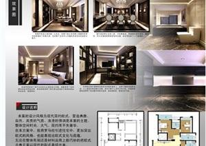 混搭风格家装室内设计毕业展板排版PSD源文件