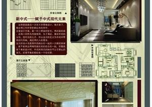 新中式风格家装设计毕业展板排版PSD源文件