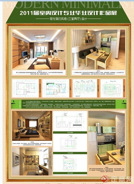 现代风格三居室室内设计毕业展板排版psd源文件[原创]