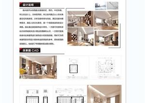 现代简约室内空间毕业设计psd展板