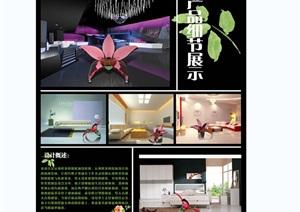 某室内幸运飞艇产品 展示毕业设计psd展板