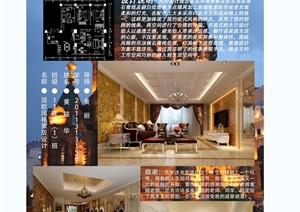 欧式室内住宅毕业设计psd展板