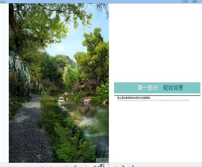 休闲农业观光示范园规划设计jpg、pdf方案(3)