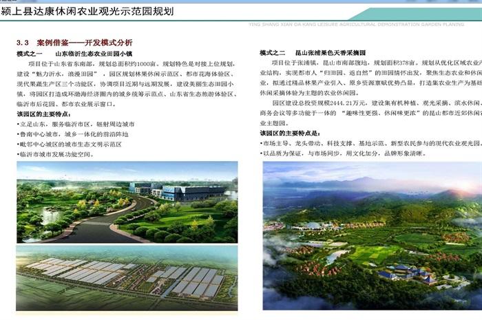 休闲农业观光示范园规划设计jpg、pdf方案(6)