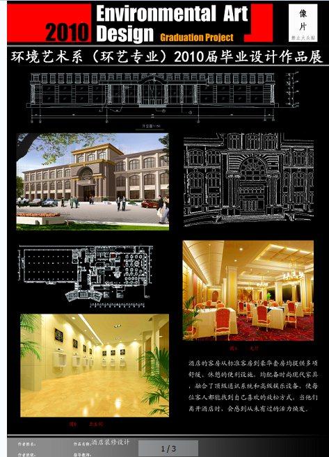 欧式风格酒店室内设计毕业展板排版psd源文件[原创]