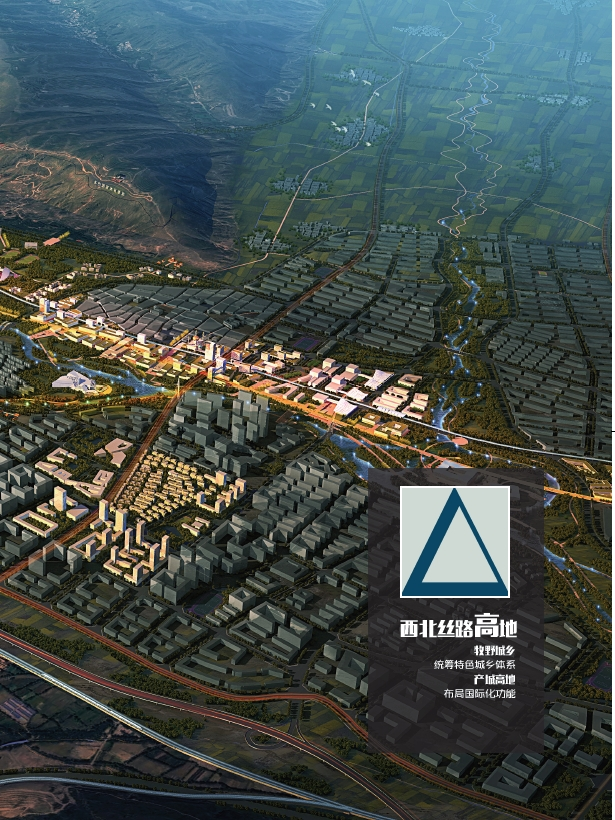 河湟高城-多巴新城概念規劃和總體城市設計方案高清文本(7)