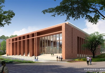 某高校会堂及活动中心建筑设计方案