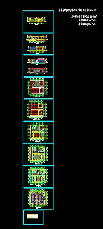 某高校会堂及活动中心建筑设计方案(5)