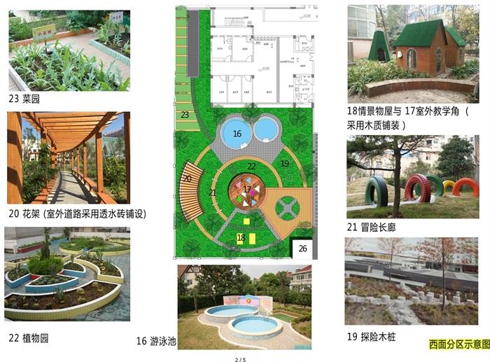 翠湖幼儿园设计jpg文本、cad施工图及效果图(5)