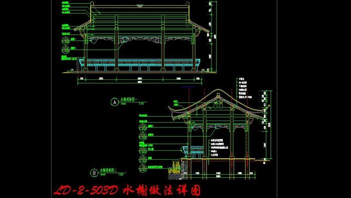 水榭景观亭施工图(2)