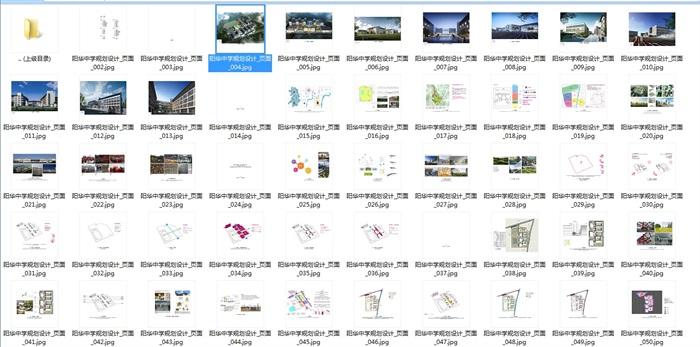 阳华中学规划设计设计jpg方案(4)