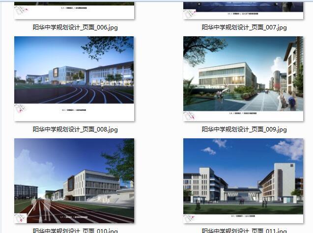 阳华中学规划设计(2)