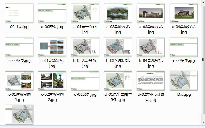 某中式风格度假农庄规划设计jpg文本