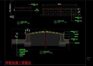 种植池CAD施工图详图