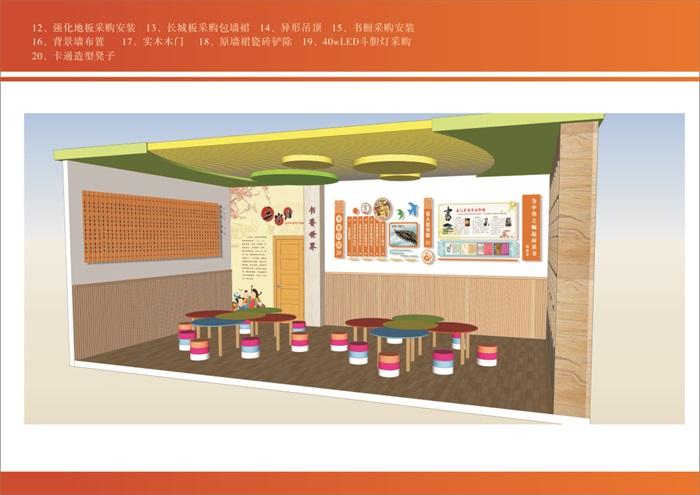 某小学校园文化设计jpg全套画册