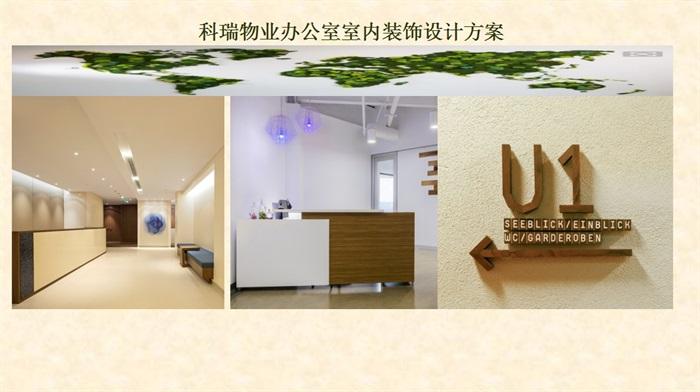 某物业办公室室内空间设计cad施工图含ppt方案(3)