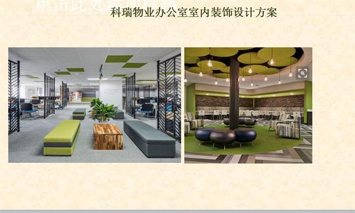某物业办公室室内空间设计cad施工图含ppt方案(4)