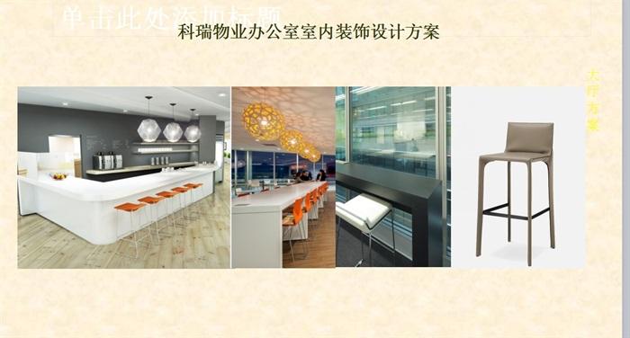 某物业办公室室内空间设计cad施工图含ppt方案(6)