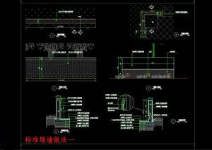 矮墙做法详细完整设计cad施工图