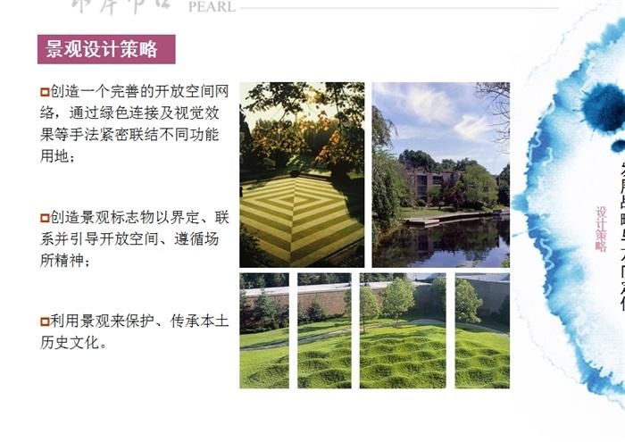 庐山西海国际当代艺术园景观概念规划ppt方案[原创]