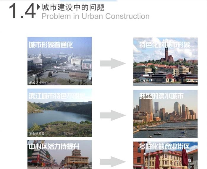 赤峰市红山区桥北区分区规划设计pdf方案(8)