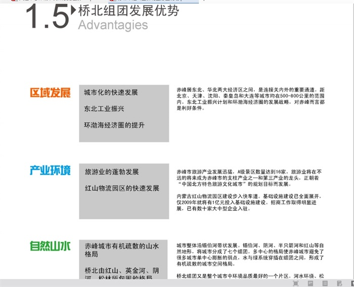 赤峰市红山区桥北区分区规划设计pdf方案(9)