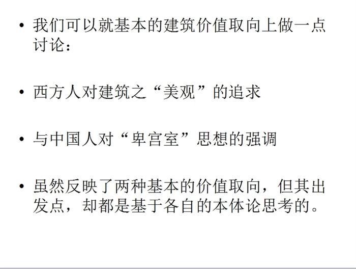 中西方的建筑文化特征ppt文本(3)