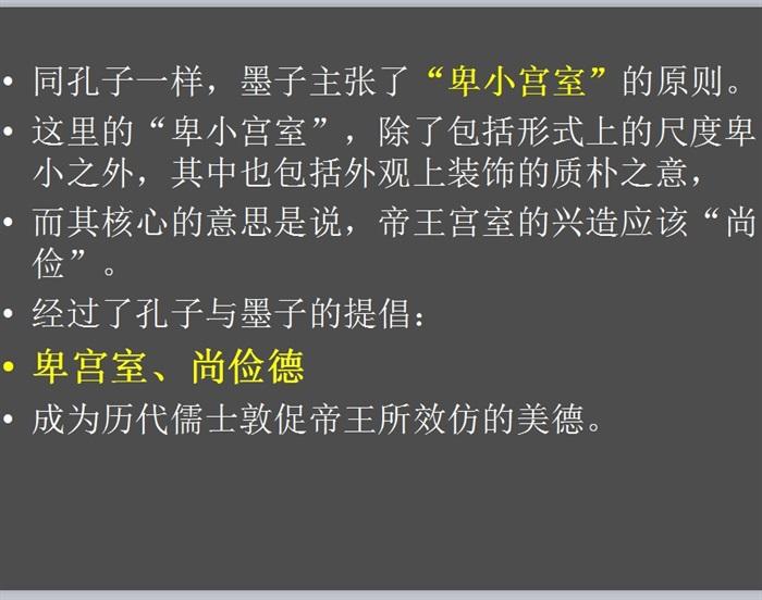 中西方的建筑文化特征ppt文本(5)