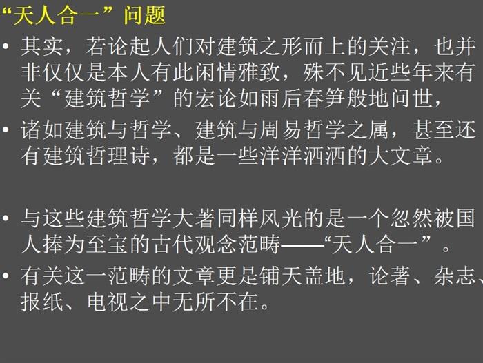 中西方的建筑文化特征ppt文本(6)