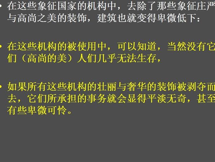 中西方的建筑文化特征ppt文本(4)