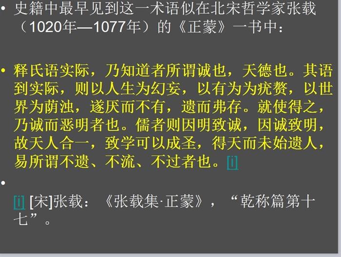 中西方的建筑文化特征ppt文本(7)