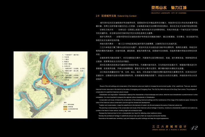 赣州市三江六岸城市设计国际pdf方案[原创]