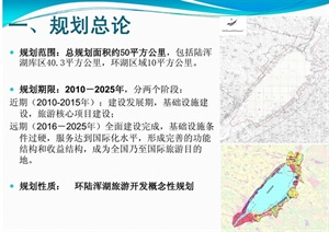 环陆浑湖国际旅游度假区概念性规划设计pdf方案