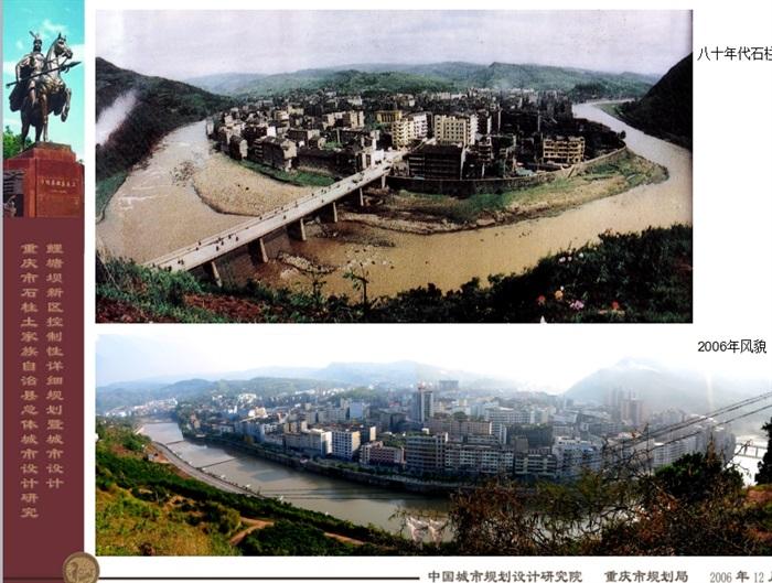 重庆石柱总体城市设计ppt方案[原创]