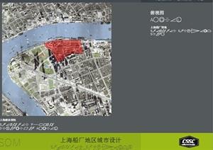 上海船厂地区城市设计ppt方案