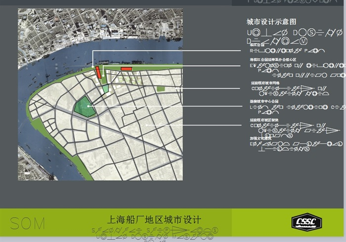 上海船厂地区城市设计ppt方案[原创]