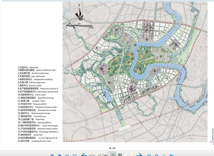 重庆市两江新区龙盛中心区城市设计国际jpg方案[原创]