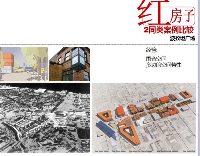 武汉青山红方案圆点螺旋城市设计ppt房子[绘制原创ai历史地段图片