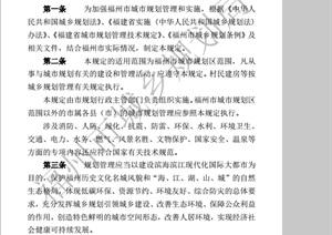福州市城市规划管理技术规定pdf文本