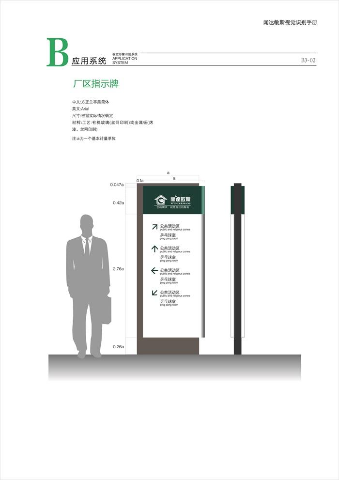 闻达敏斯产品VI整套设计jpg(3)