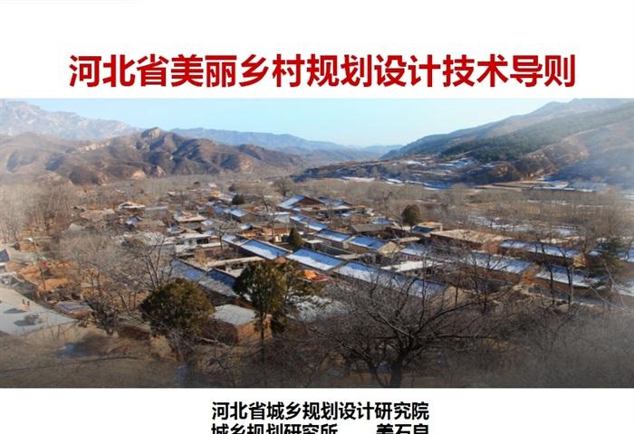 美丽乡村规划设计ppt方案(1)