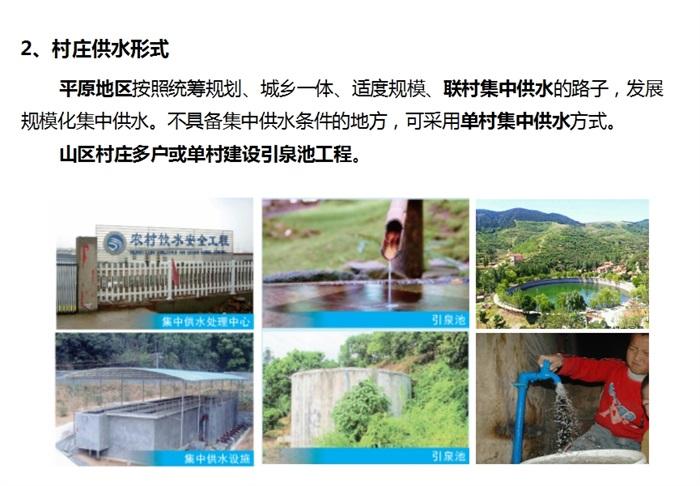 美丽乡村规划设计ppt方案(5)