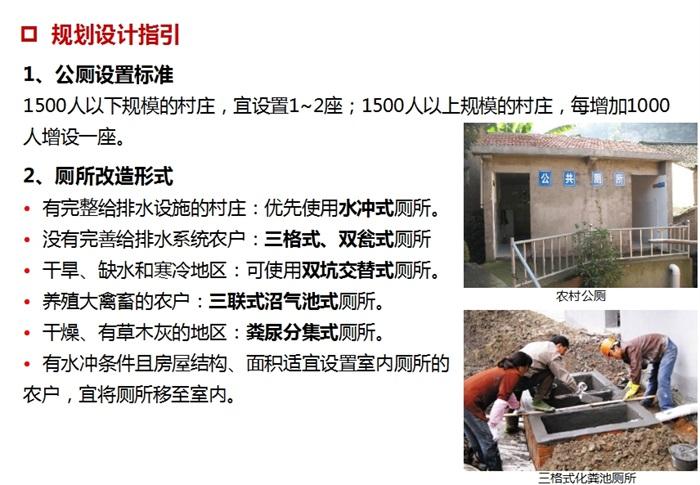 美丽乡村规划设计ppt方案(8)