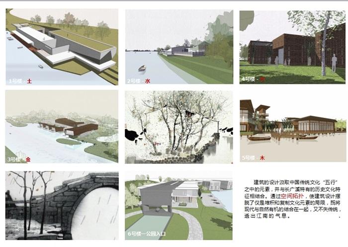 無錫長廣溪濕地公園建筑景觀概念設計ppt方案[原創]