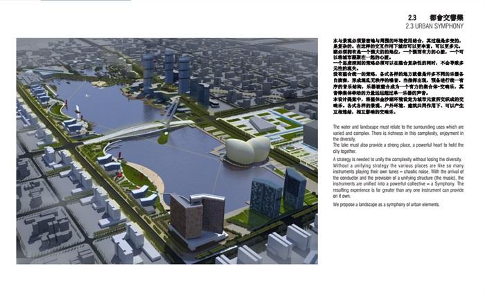 杭州金沙湖城市设计pdf方案[原创]