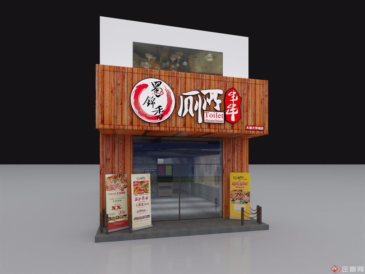 成都串串火锅店