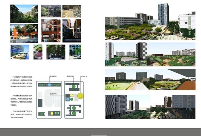 某详细的职业学校设计jpg方案(5)