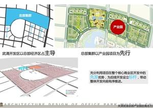 天津武清产业园区设计pdf方案