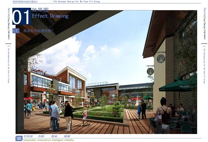 现代中式风格城市概念规划设计方案JPG格式