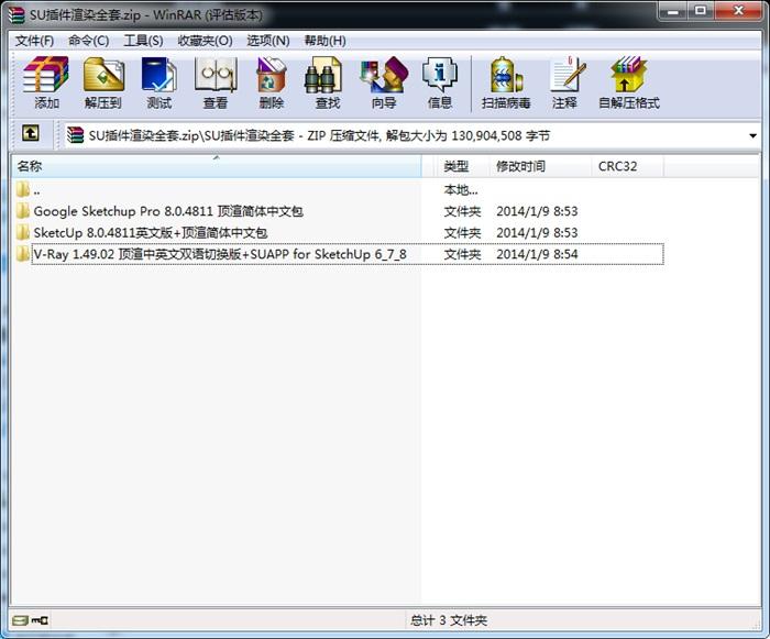 SU插件渲染全套(2)
